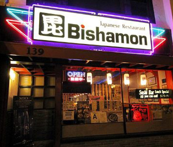Bishamon exterior front sign
