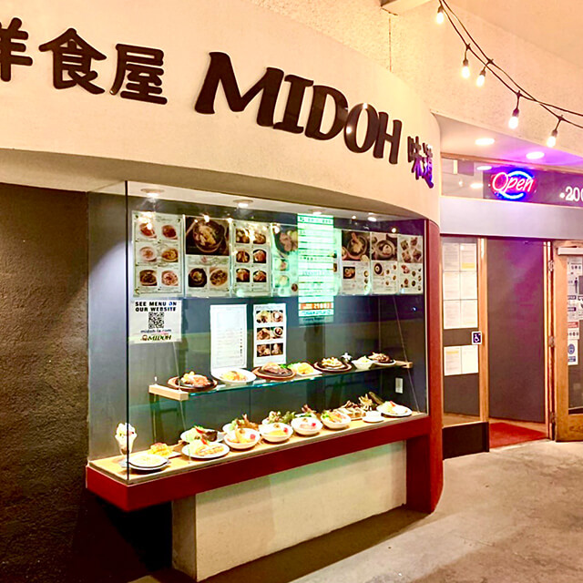 Midoh Sawtelle Display Case